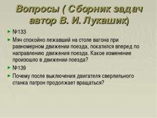 Вопросы ( Сборник задач автор В. И. Лукашик) №133 Мяч спокойно лежавший на ст