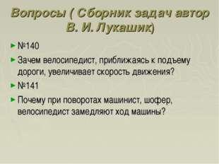 Вопросы ( Сборник задач автор В. И. Лукашик) №140 Зачем велосипедист, приближ