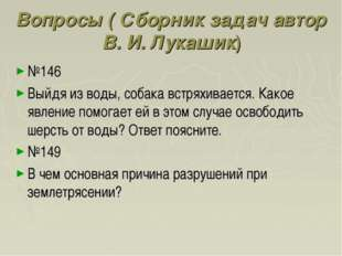 Вопросы ( Сборник задач автор В. И. Лукашик) №146 Выйдя из воды, собака встря