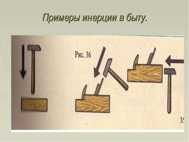 Примеры инерции в быту.