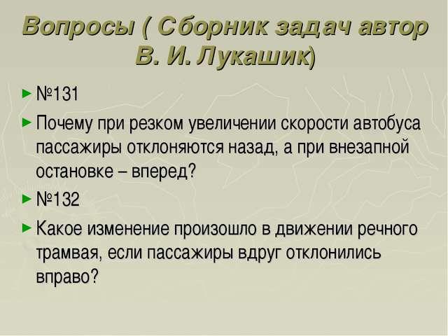 Вопросы ( Сборник задач автор В. И. Лукашик) №131 Почему при резком увеличени...