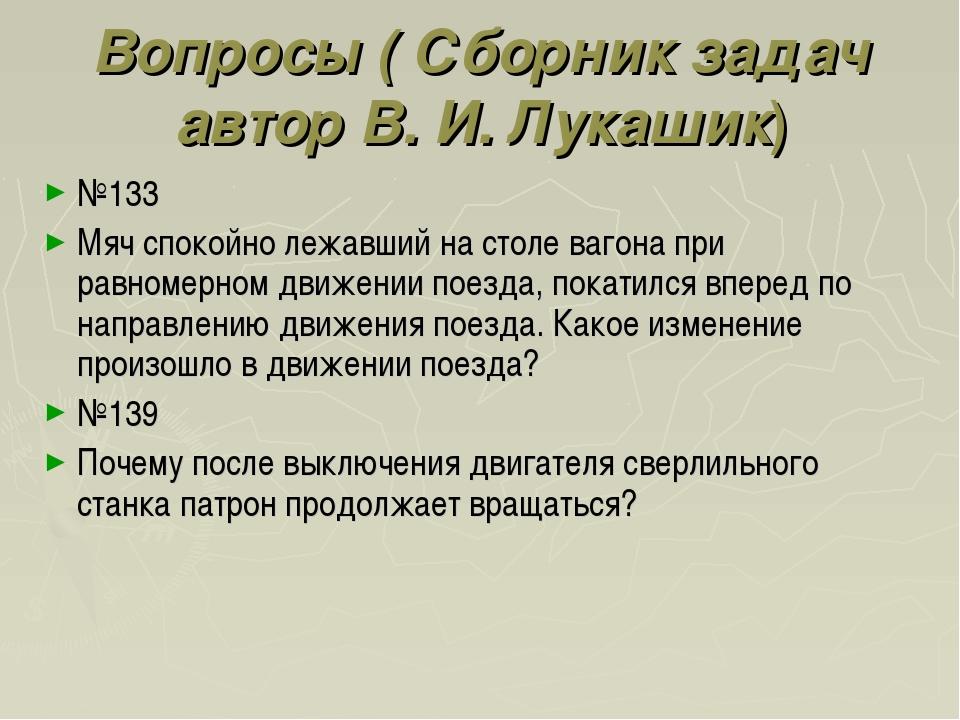 Вопросы ( Сборник задач автор В. И. Лукашик) №133 Мяч спокойно лежавший на ст...
