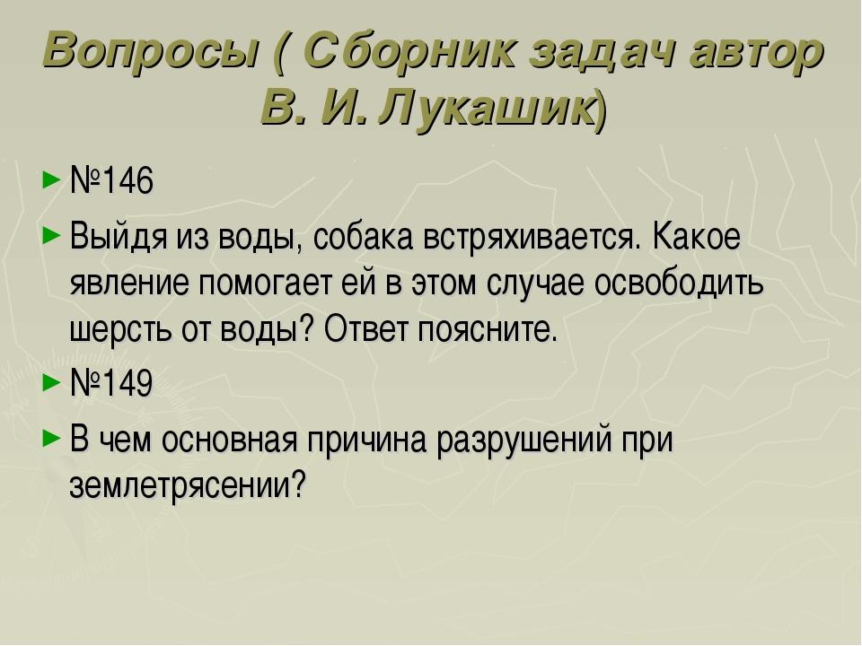 Вопросы ( Сборник задач автор В. И. Лукашик) №146 Выйдя из воды, собака встря...