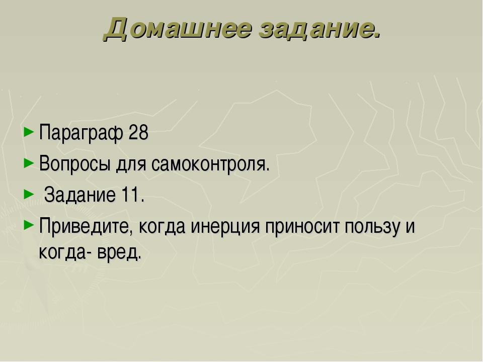 Домашнее задание. Параграф 28 Вопросы для самоконтроля. Задание 11. Приведите...