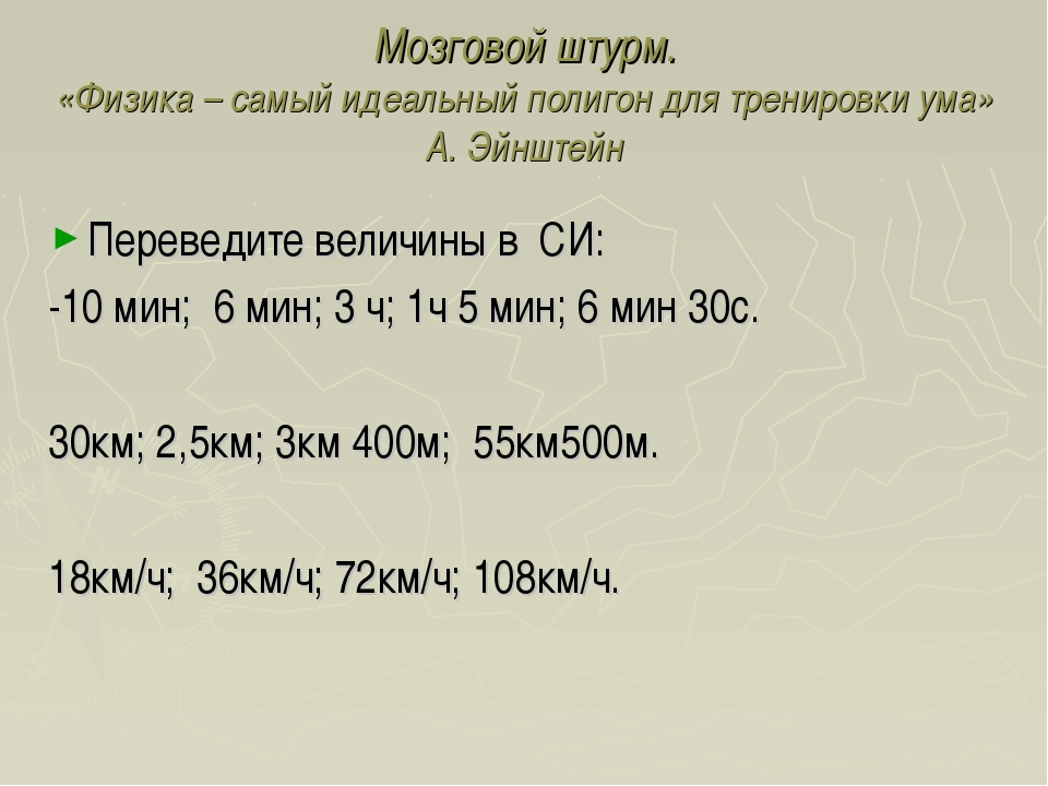 Мозговой штурм. «Физика – самый идеальный полигон для тренировки ума» А. Эйнш...