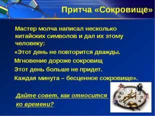 Притча «Сокровище» Мастер молча написал несколько китайских символов и дал их