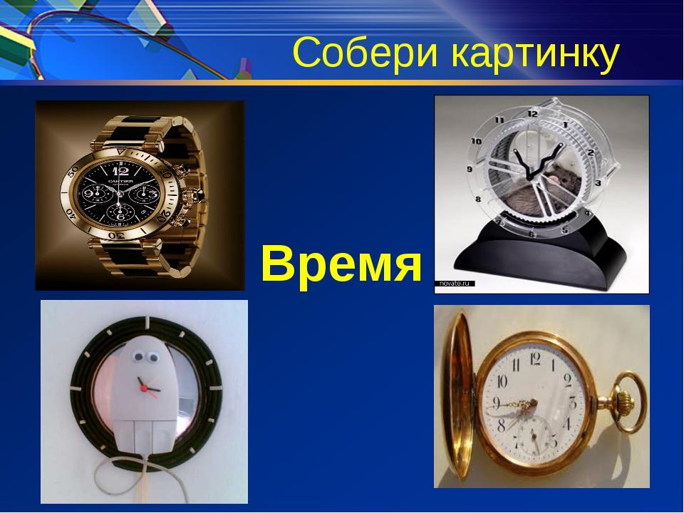 Собери картинку Время