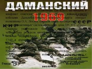 14-15 марта события на Даманском получили продолжение. В нарушение указания