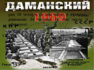 Всего в ходе столкновений советские войска потеряли убитыми и умершими от ра