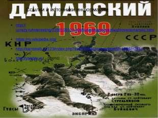 http://ucrazy.ru/interesting/1268199310-40letiusodnyasobytijnaostrovedamanski