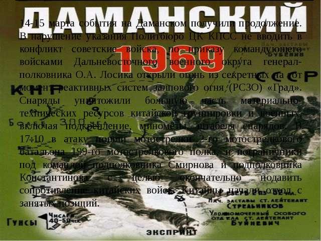 14-15 марта события на Даманском получили продолжение. В нарушение указания...