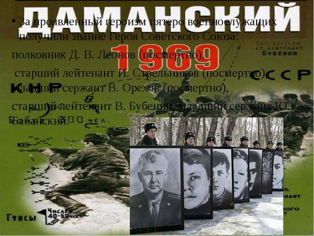 За проявленный героизм пятеро военнослужащих получили звание Героя Советског...