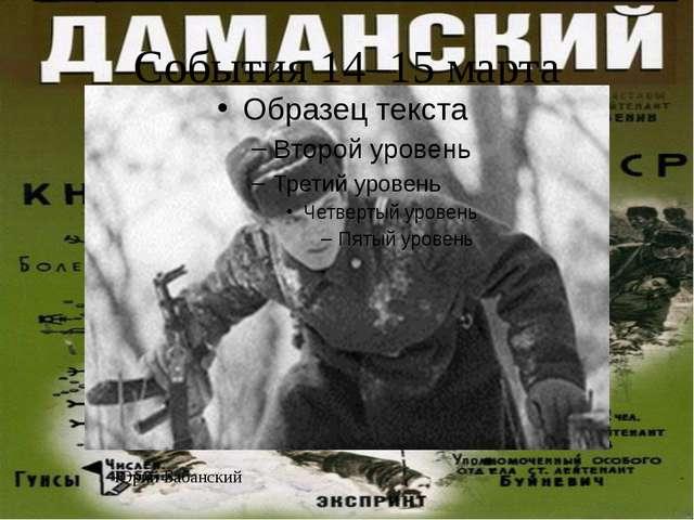 События 14–15 марта Юрий Бабанский