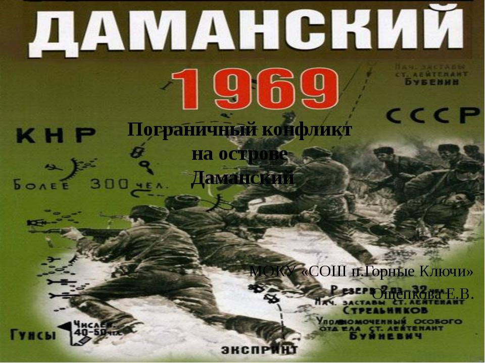 50 летию событий на острове Даманский посвящается, Дальнереченск