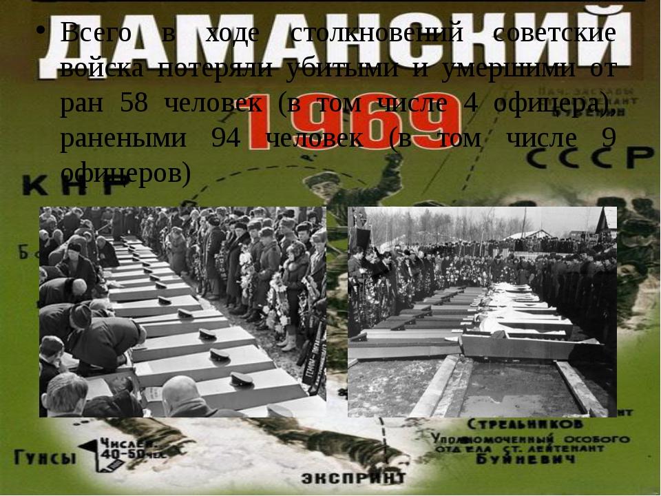 Всего в ходе столкновений советские войска потеряли убитыми и умершими от ра...