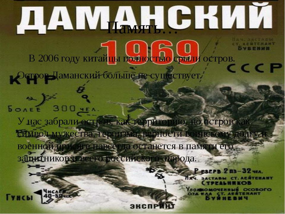 Память…  В 2006 году китайцы полностью срыли остров. Остров Даманский больше...