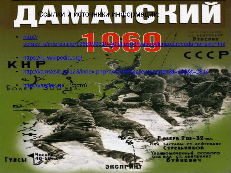 http://ucrazy.ru/interesting/1268199310-40letiusodnyasobytijnaostrovedamanski...