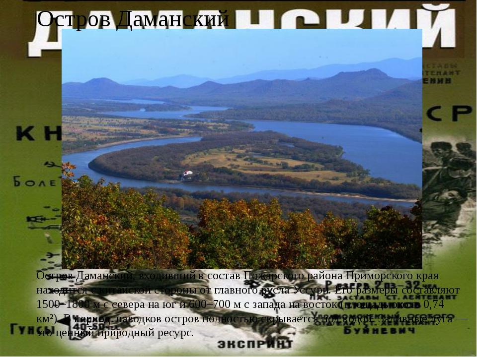 Остров Даманский Остров Даманский, входивший в составПожарского района Примо...