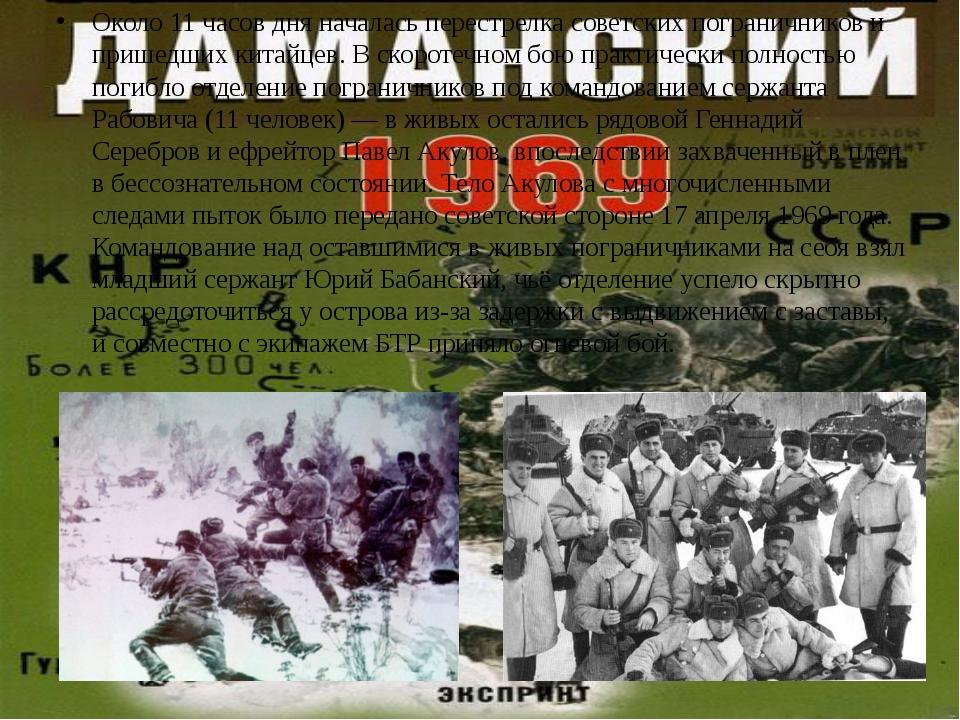 Около 11 часов дня началась перестрелка советских пограничников и пришедших...