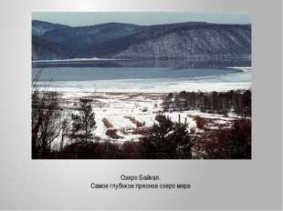 Озеро Байкал. Самое глубокое пресное озеро мира