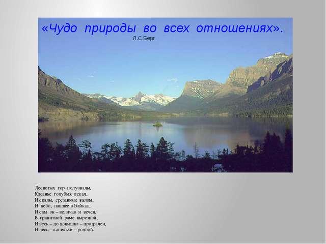 Лесистых гор полуовалы, Касанье голубых лекал, И скалы, срезанные валом, И не...