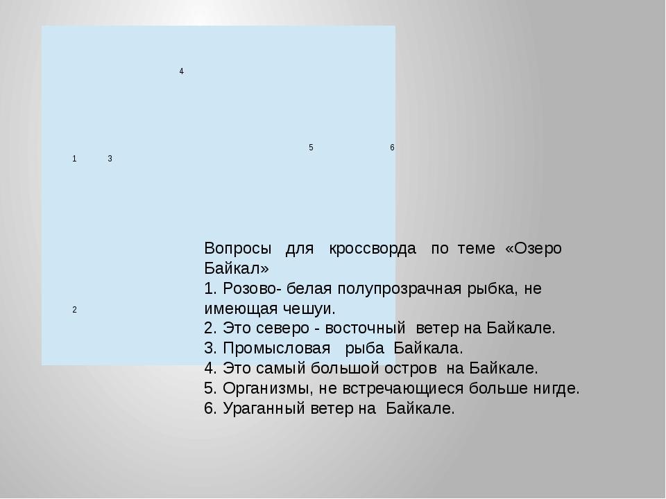 Вопросы для кроссворда по теме «Озеро Байкал» 1. Розово- белая полупрозрачная...