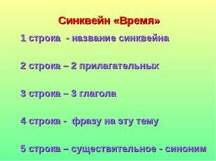 Синквейн «Время» 1 строка - название синквейна 2 строка – 2 прилагательных 3