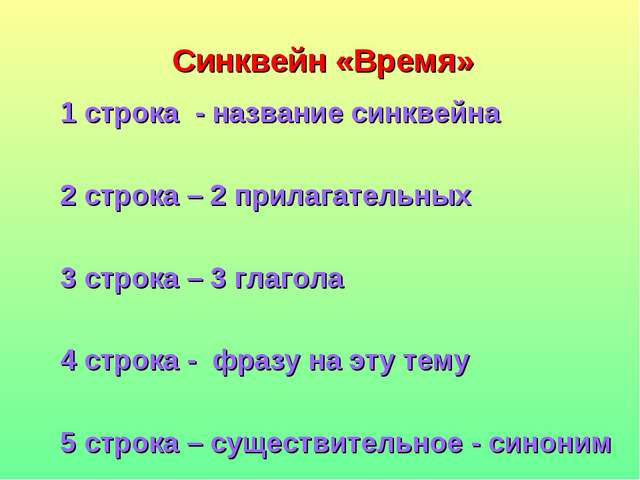Синквейн «Время» 1 строка - название синквейна 2 строка – 2 прилагательных 3...