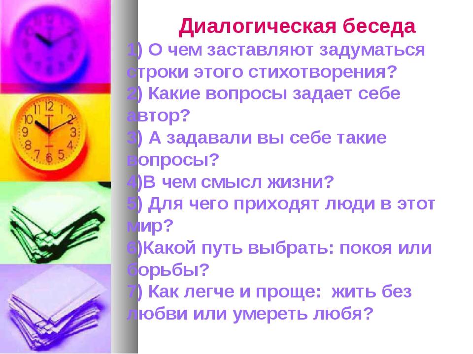 Диалогическая беседа 1) О чем заставляют задуматься строки этого стихотворени...