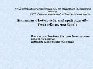 Министерство общего и профессионального образования Свердловской области МКО