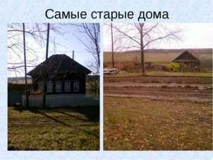 Самые старые дома
