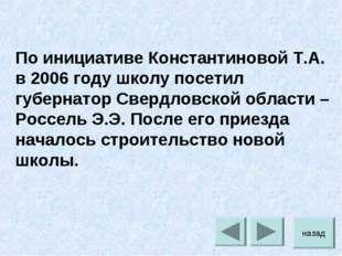 По инициативе Константиновой Т.А. в 2006 году школу посетил губернатор Свердл
