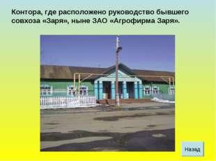 Контора, где расположено руководство бывшего совхоза «Заря», ныне ЗАО «Агрофи