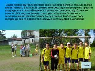 Самое первое футбольное поле было на улице Дружбы, там, где сейчас живут Поп