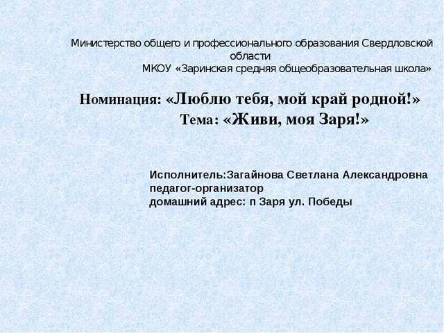 Министерство общего и профессионального образования Свердловской области МКО...