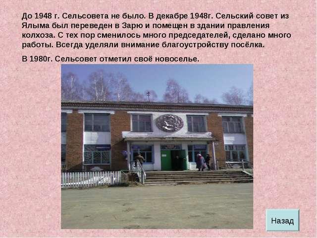 До 1948 г. Сельсовета не было. В декабре 1948г. Сельский совет из Ялыма был п...