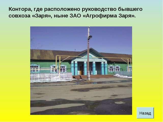 Контора, где расположено руководство бывшего совхоза «Заря», ныне ЗАО «Агрофи...