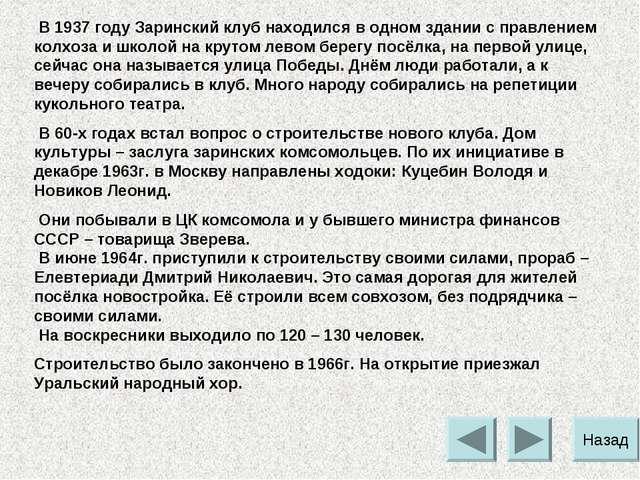 В 1937 году Заринский клуб находился в одном здании с правлением колхоза и ш...