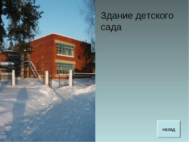 Здание детского сада назад