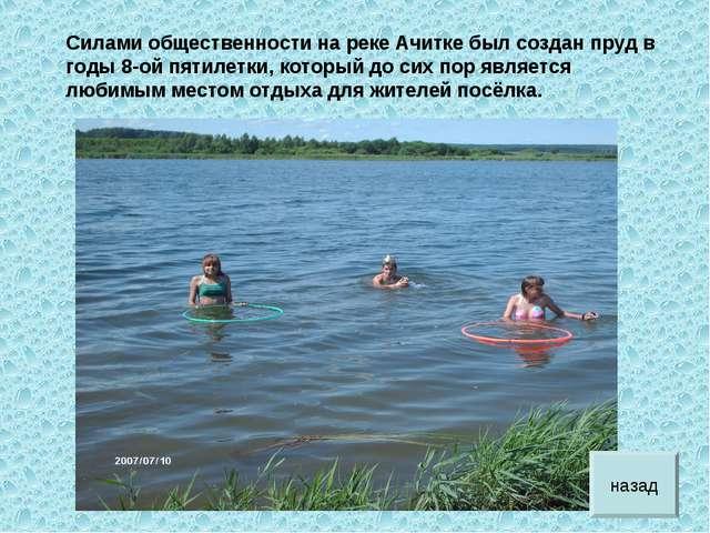 Силами общественности на реке Ачитке был создан пруд в годы 8-ой пятилетки, к...