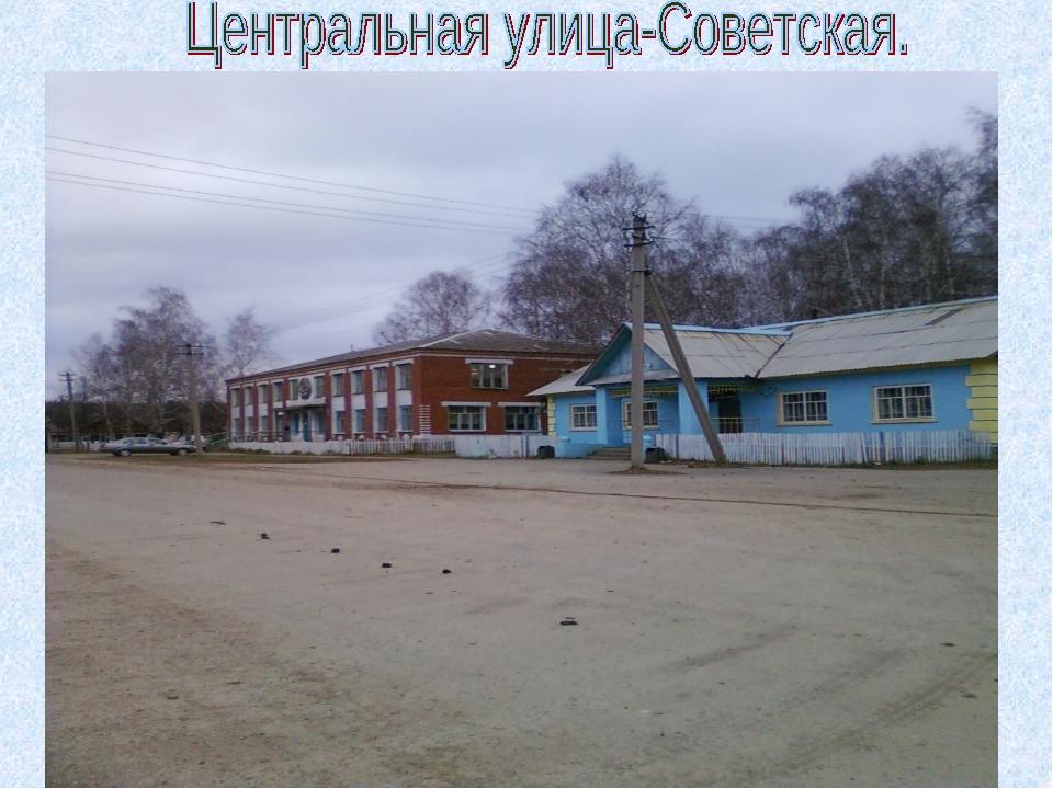 Центр посёлка