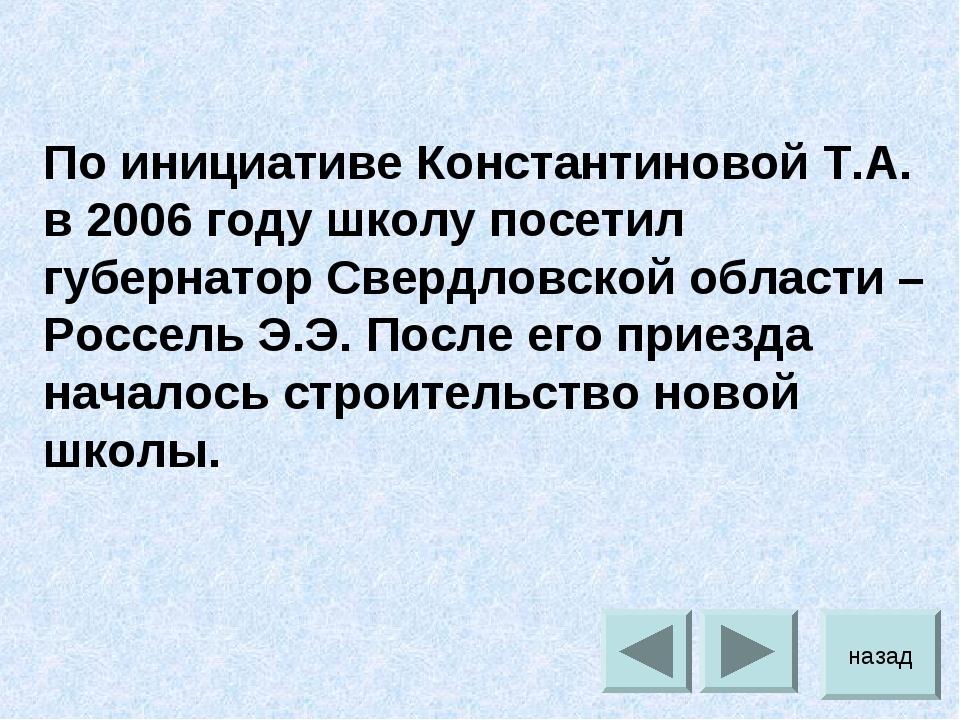 По инициативе Константиновой Т.А. в 2006 году школу посетил губернатор Свердл...
