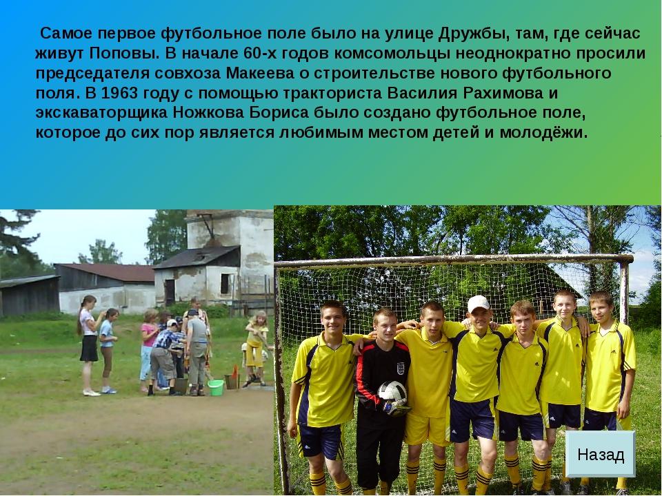 Самое первое футбольное поле было на улице Дружбы, там, где сейчас живут Поп...
