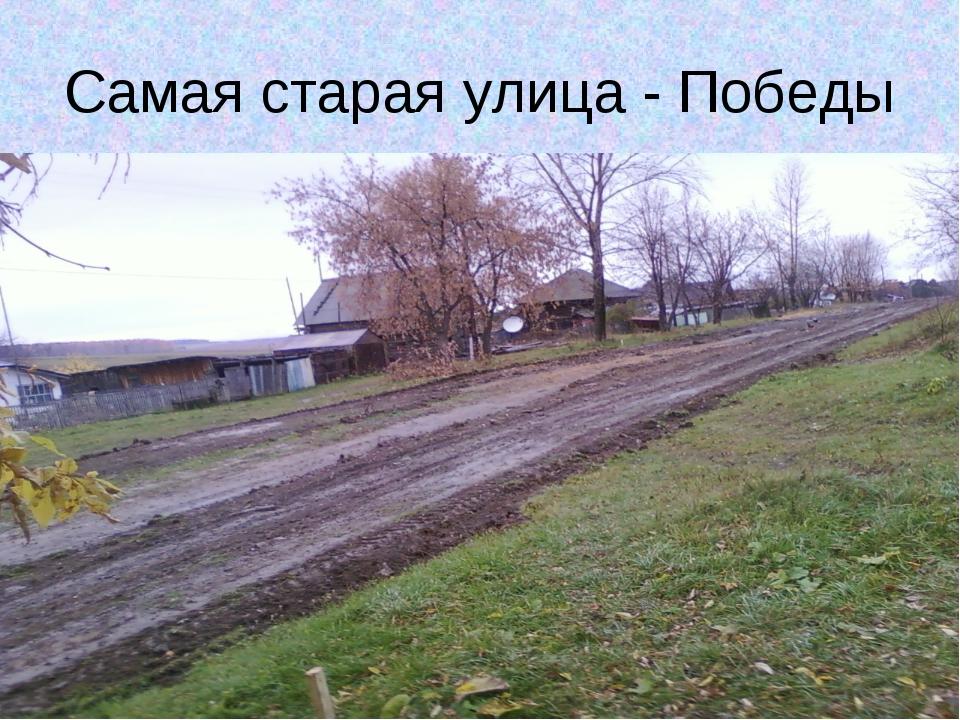 Самая старая улица - Победы