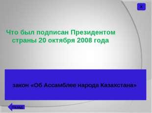 Что был подписан Президентом страны 20 октября 2008 года закон «Об Ассамблее