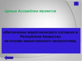Целью Ассамблеи является обеспечение межэтнического согласия в Республике Каз