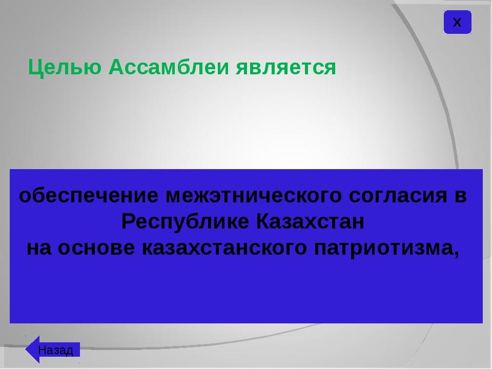 Целью Ассамблеи является обеспечение межэтнического согласия в Республике Каз...