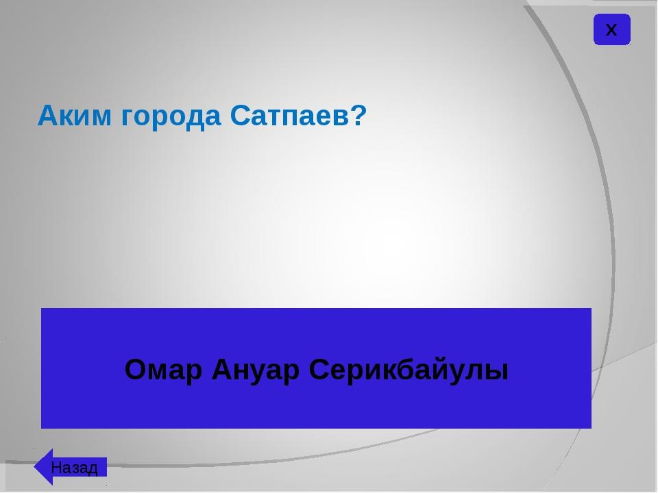 Аким города Сатпаев? Омар Ануар Серикбайулы Х Назад
