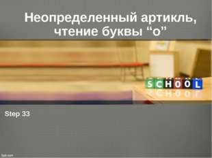 """Неопределенный артикль, чтение буквы """"o"""" Step 33"""
