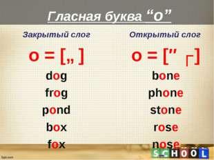 "Гласная буква ""o"" Закрытый слог o = [ɒ] dog frog pond box fox Открытый слог o"